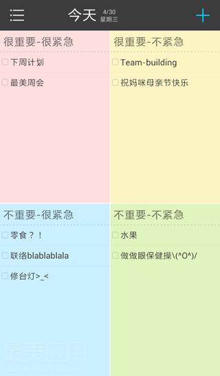 高效Todo - 四象限时间管理 - Android 应用 - 【最美应用】