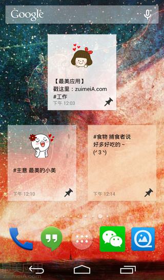 dodol SharpAt - 聪明的便签本 - Android 应用 - 【最美应用】