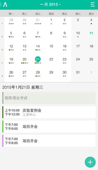 Material Design 推出有一段时间了,我们在 iOS 平台也看到了越来越多符合 Android 设计规范的应用,WAVE Calendar 就是其中之一。你想知道一款 Android 设计规范的应用在 iOS 平台的表现吗?进来看看吧~