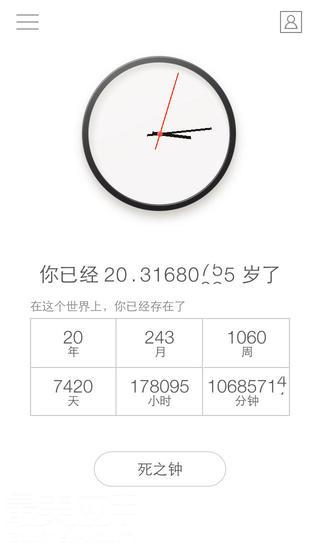 与时间有关的情怀 - 专题 - iPhone应用 - 【最美应用】