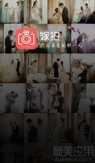 拍出美美的婚纱照——嫁拍