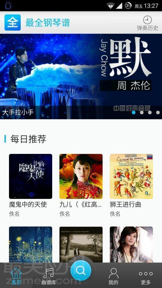 最全钢琴谱 专注于优质钢琴谱 Android 应用