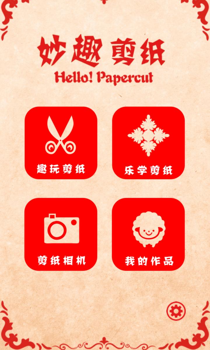 「最美应用」中国传统APP合集