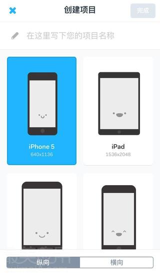柏拉图说过「良好的开端是成功的一半」,一款成功的App在创建初期也需要好的原型设计作为基础。现在有了Marvel,它能将你的想法设计成一个有着完整交互的原型,不需要懂代码,轻轻松松创建你的 App 原型。
