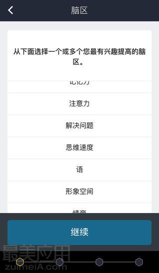 Fit Brains Trainer - 超脑特工养成记 - iPhone应用 - 【最美应用】