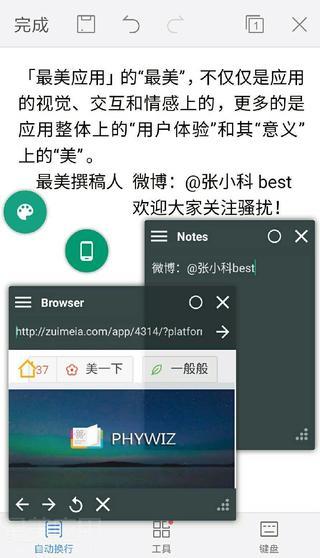 Mini Floating Apps PRO - 手机必备工具箱,让你的手机的使用效率至少提高100倍! - Android 应用 - 【最美应用】