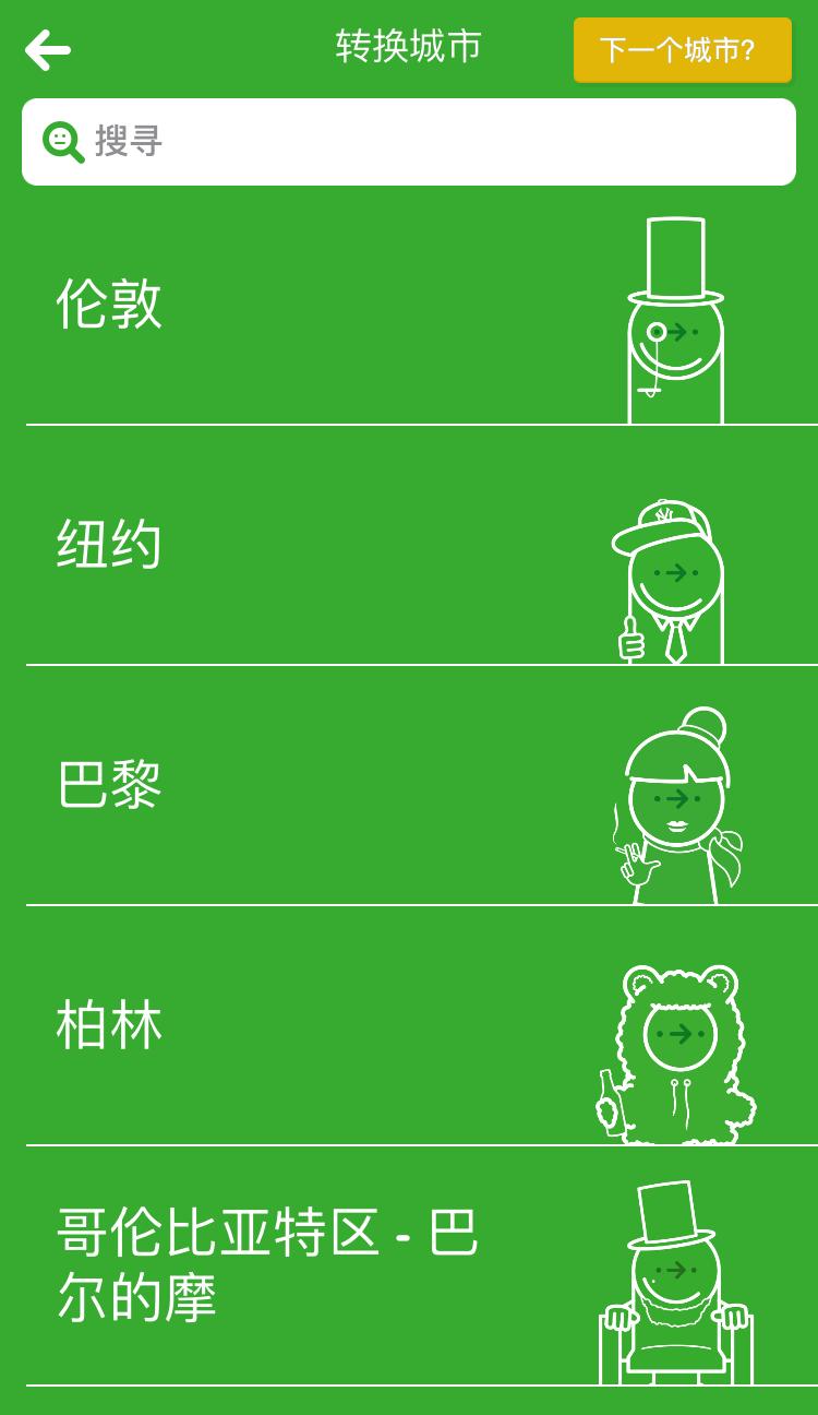 「最美应用」将来打算海外游的你,怎么能不知道这款 App?
