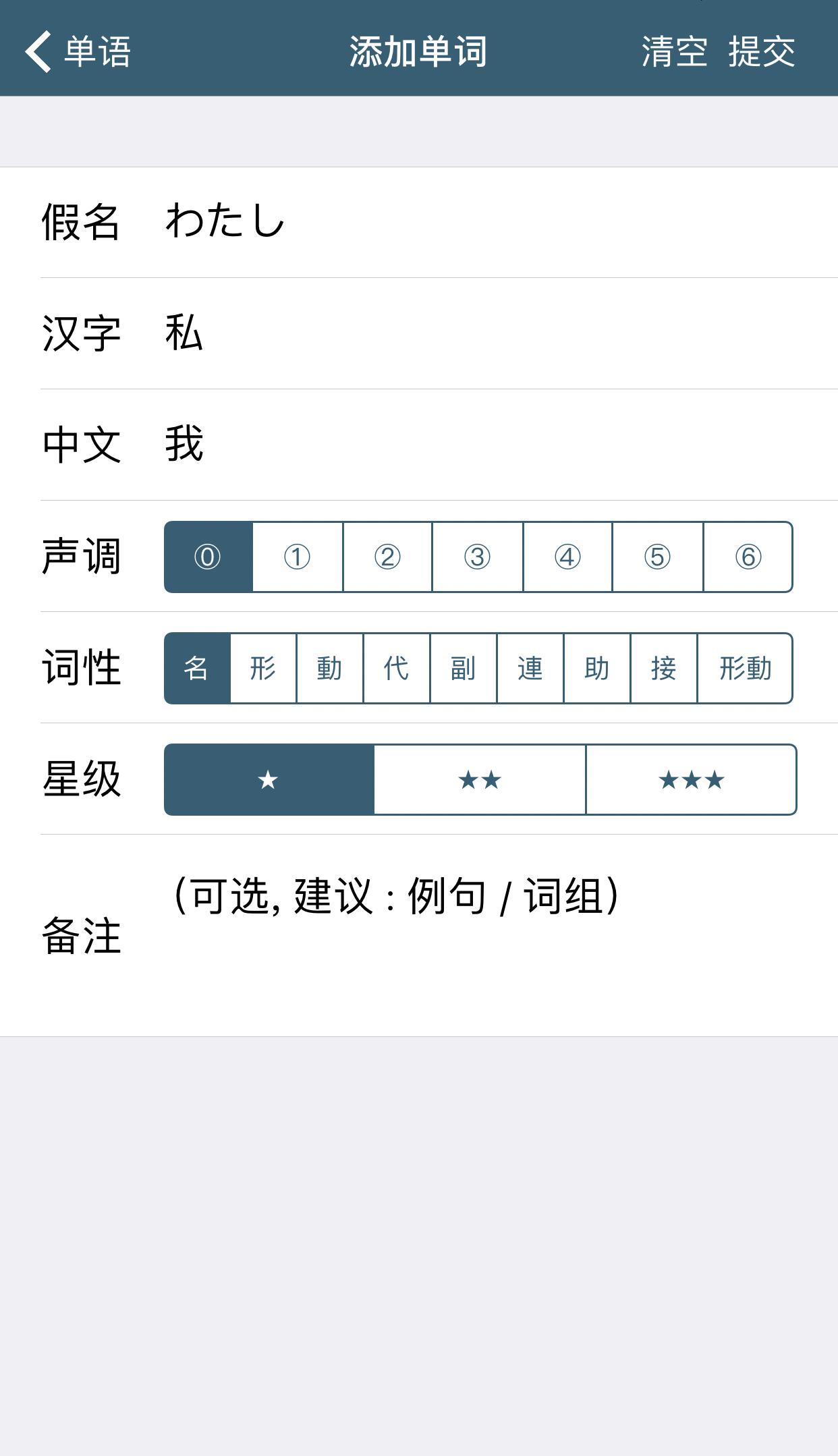 「最美应用」想要背好日语单词,不能错过这款 APP