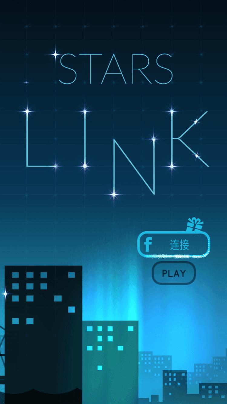 「最美应用」Star Link - Puzzle:我有星星,你能连缀成银河吗?