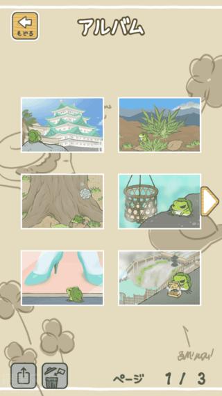 旅行青蛙手游中文版(旅かえる)