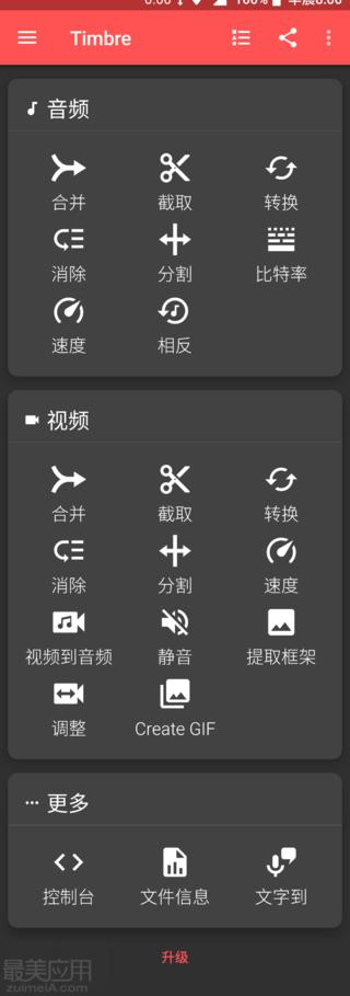Timbre - 界面设计简洁精美的音视频编辑工具 - Android 应用 - 【最美应用】