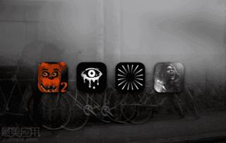 不看会后悔 - 这些游戏可能会把你吓到丢手机 - iPhone应用 - 【最美应用】