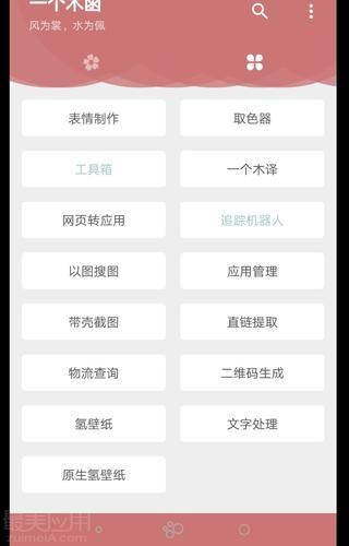smart kit - 安卓小而美的应用 - Android 应用 - 【最美应用】