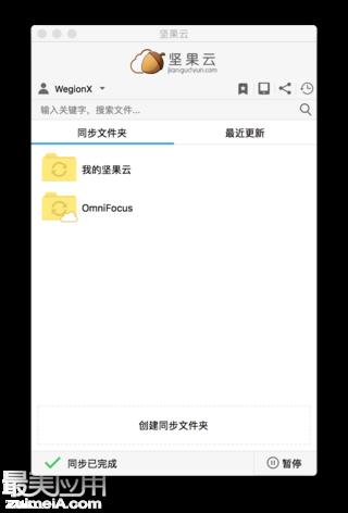 「只改善效率,不改变习惯。」坚果云网盘的 slogan 这样写道,可能很多朋友不了解,甚至都没听说过这个已经拥有超过 500 万忠实用户的国产云盘。如果你们知道 Dropbox,那接下来我要介绍的就是「中国版 Dropbox」,相信你们会感兴趣的。